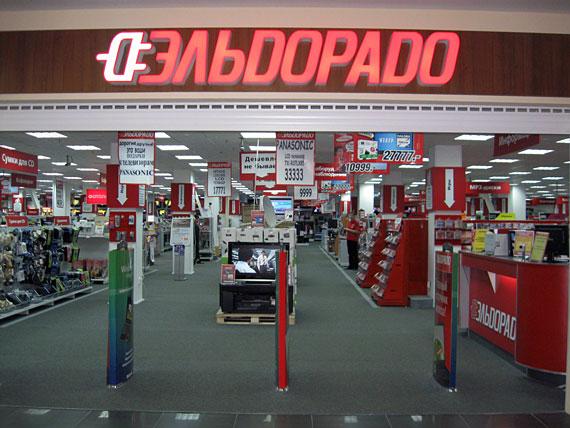 Выставлены на продажу 6 саратовских магазинов «Эльдорадо»