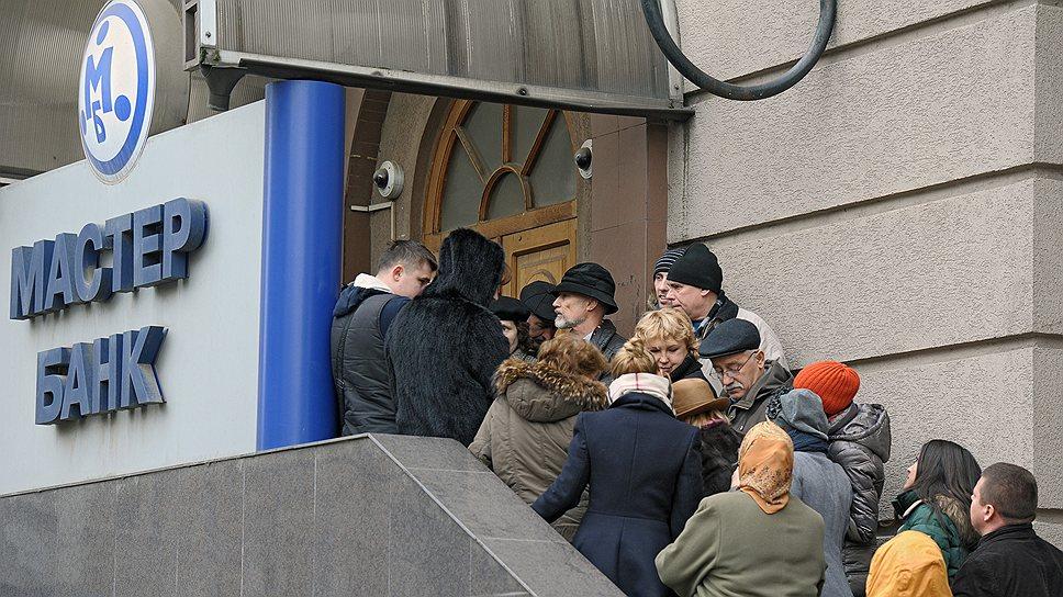 мастер-банк