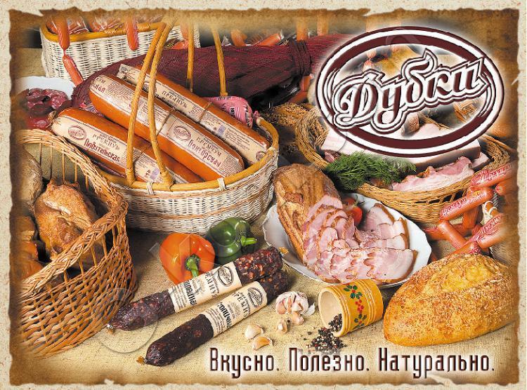 Колбаса «Дубки» признана лучшей по итогам народной экспертизы в Челябинске