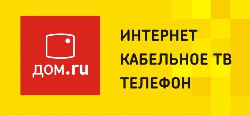 Реклама дом ру на интернет как подать бесплатно рекламу в контакте