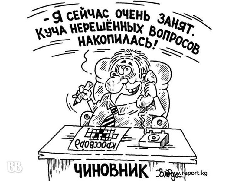 чиновник2