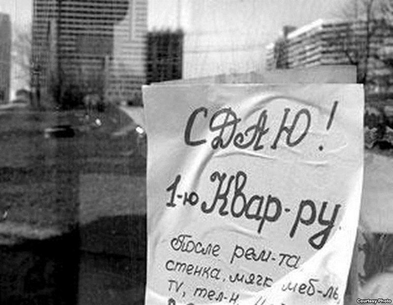 текст объявления сниму квартиру образец