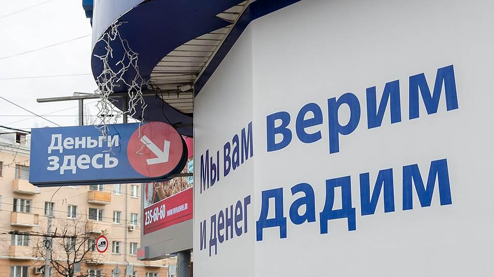 Саратовский специалист: новый закон оМФО выдавит срынка недобросовестных игроков