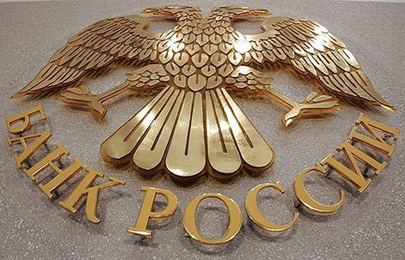 Банк «БФГ-Кредит», долгое время имевший в Саратовской области филиал и офисы, лишился лицензии