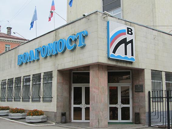 «Дочка» саратовского «Волгомоста» накопила долгов на 10 млрд рублей