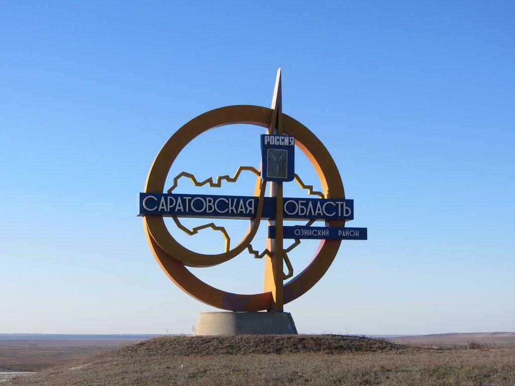 Дорогу Саратов— Озинки планируют передать вфедеральную собственность