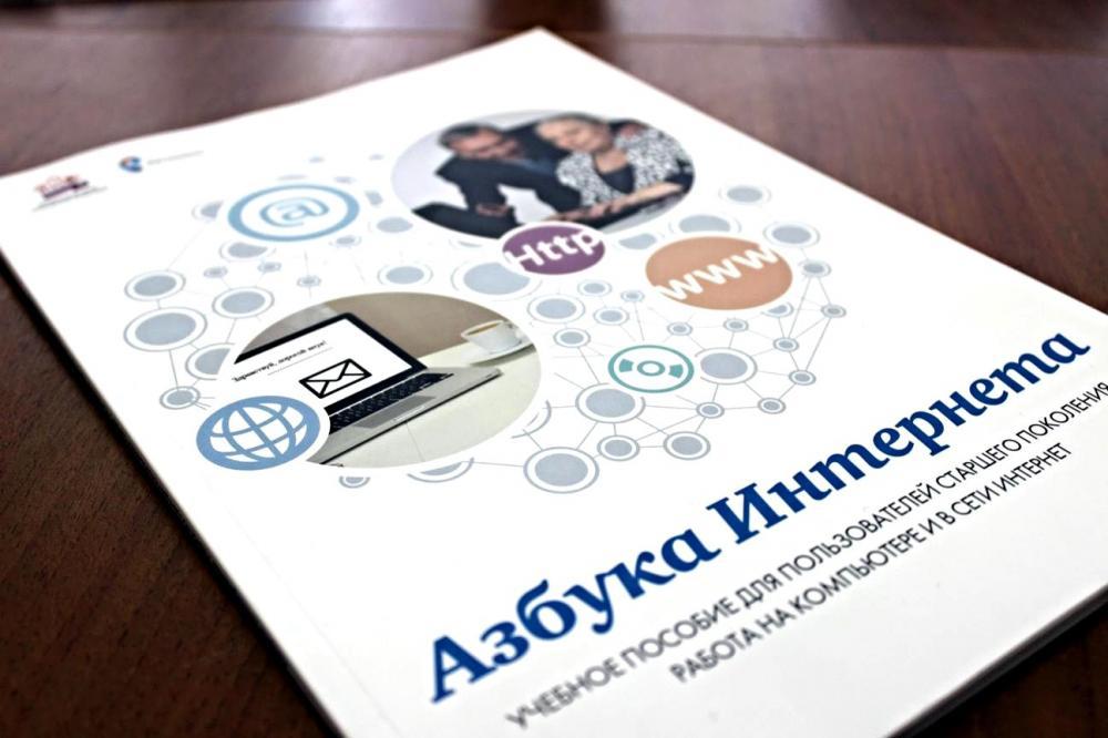 «Ростелеком» оказал помощь всоздании «Азбуки Интернета» для пожилых людей
