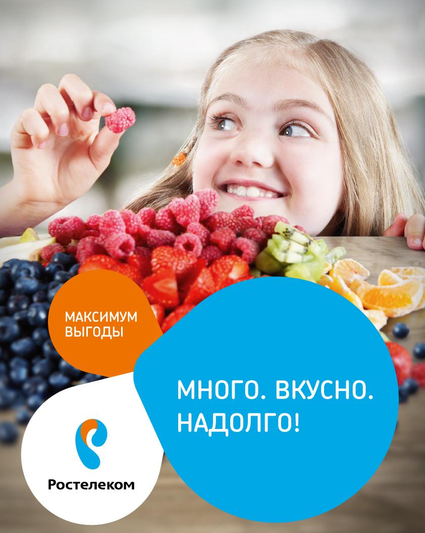«Ростелеком» предлагает саратовцам максимум интернета и телевидения