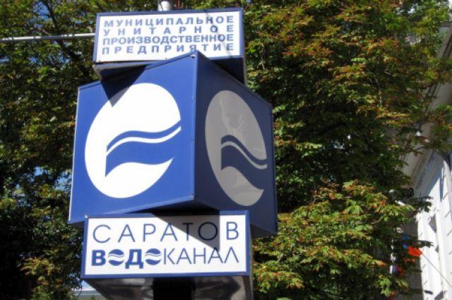 Вгородском КУИ вскрыли конверты сконкурсными предложениями поконцессии «Саратовводоканала»