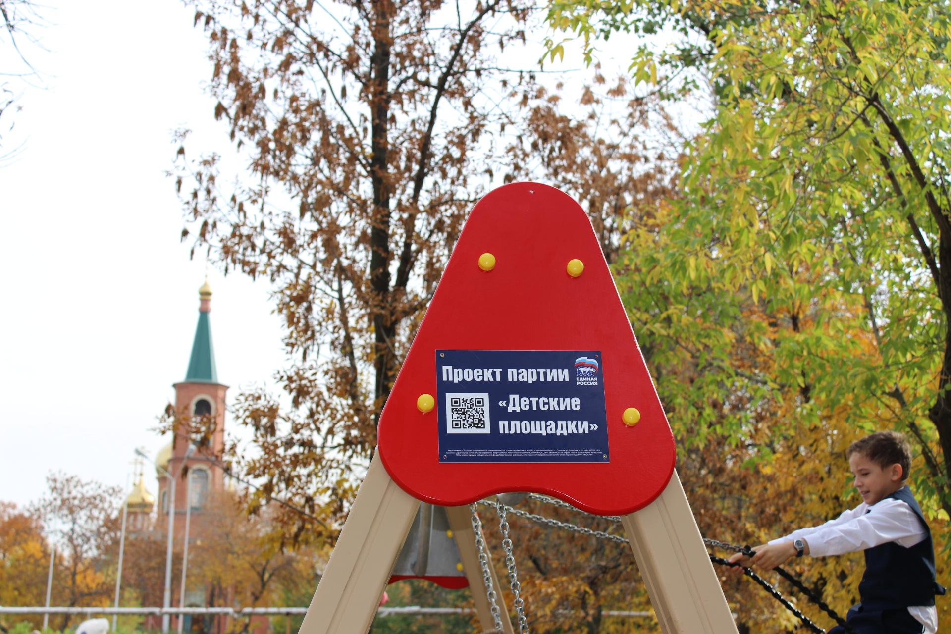 Не прошло и полгода: саратовских единороссов взволновало качество детских площадок