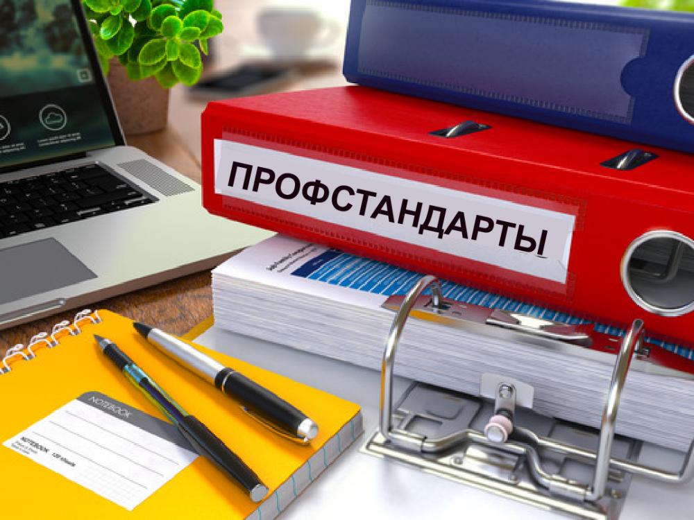Саратовская ТПП проведет цикл семинаров для разъяснения вопросов с профстандартами