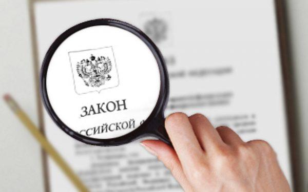 Реестр для должников и авторские права на географию: какие законодательные новшества получили саратовцы в июле