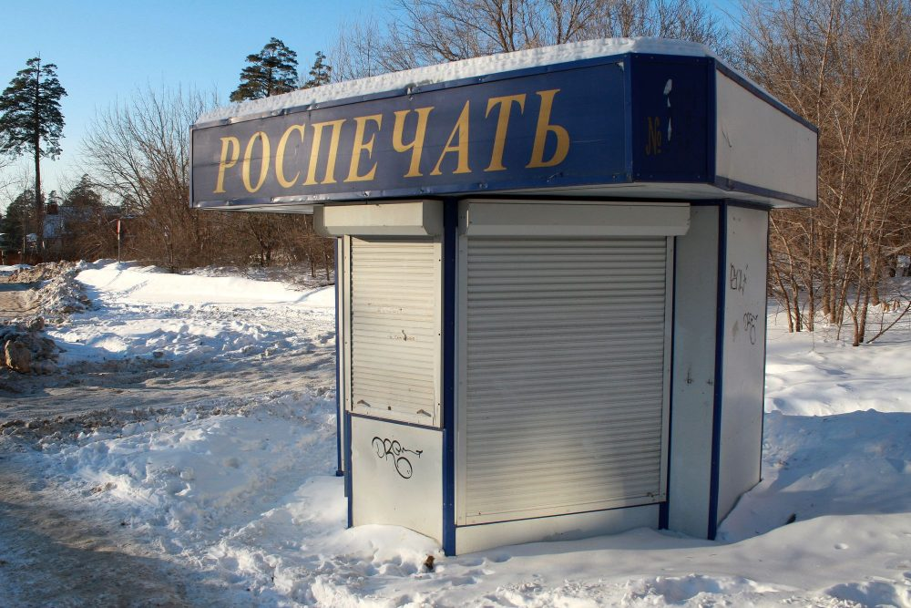 Банкротства: ни ремонтная база, ни ларьки «Роспечати» в Саратове пока не проданы