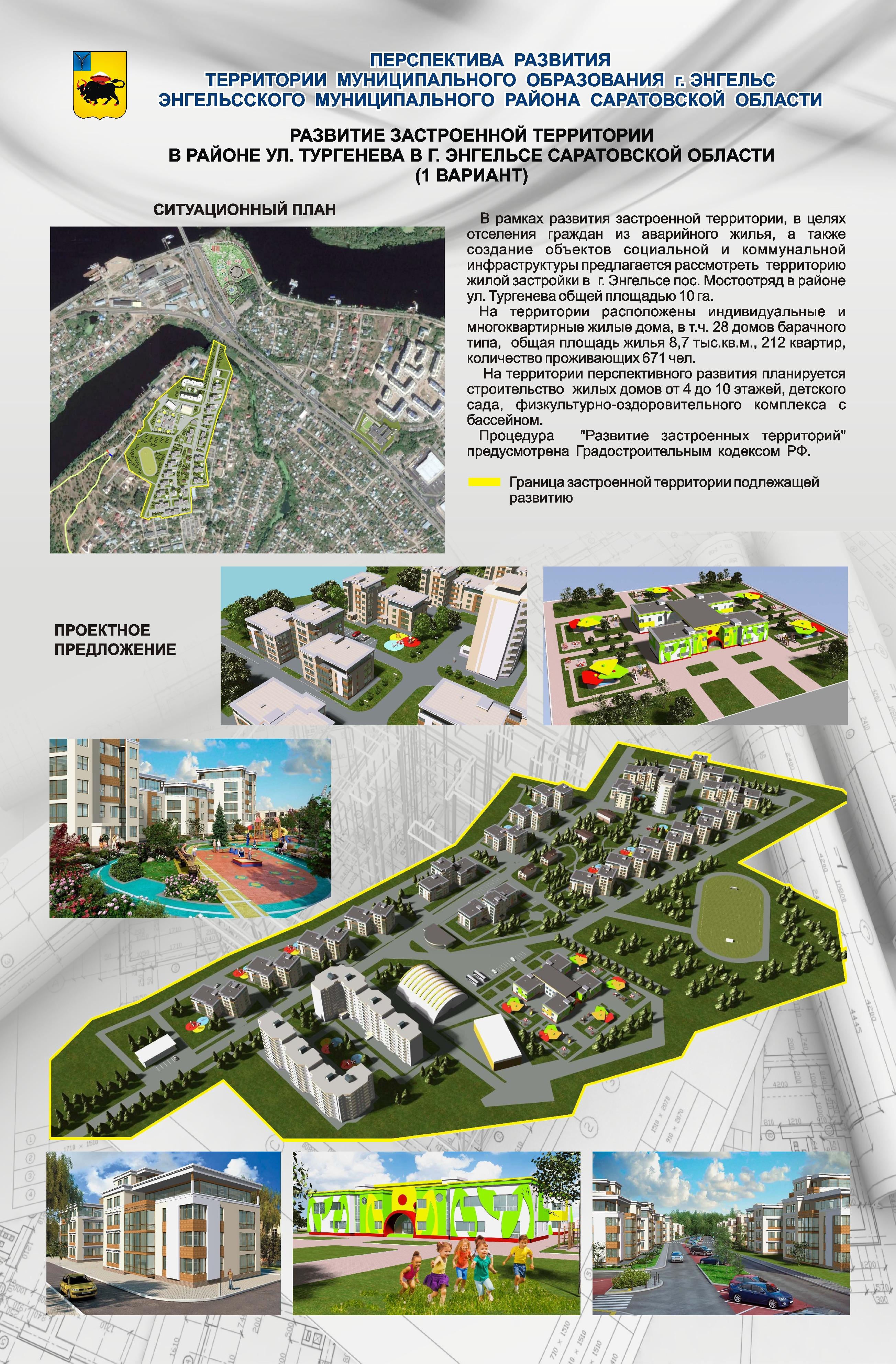 Ул. Тургенева (1 вариант)