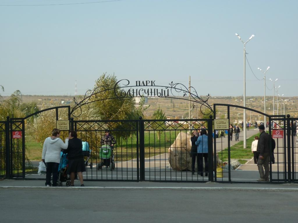 Парк «Солнечный» в Саратове уравняли в правах с дубом-великаном и Моховым болотом