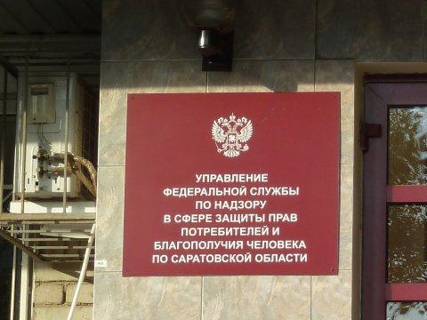 Эксперт: чиновники саратовского Роспотребнадзора могли зарабатывать на аффилированных фирмах