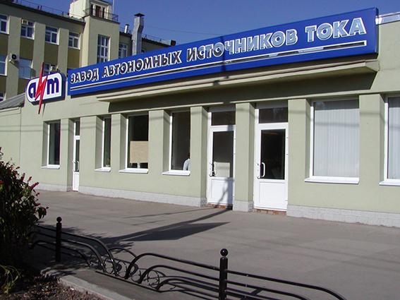 Банкротства: саратовский завод АИТ продают за 0,5 млрд рублей целиком. Вместе с гинекологическим креслом