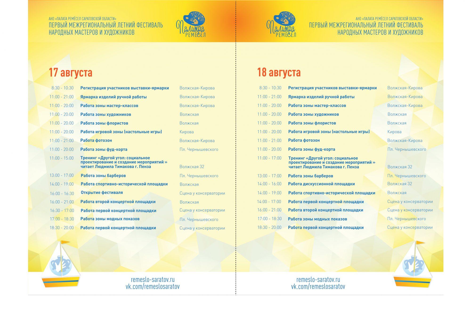 Программа фестиваля лист2