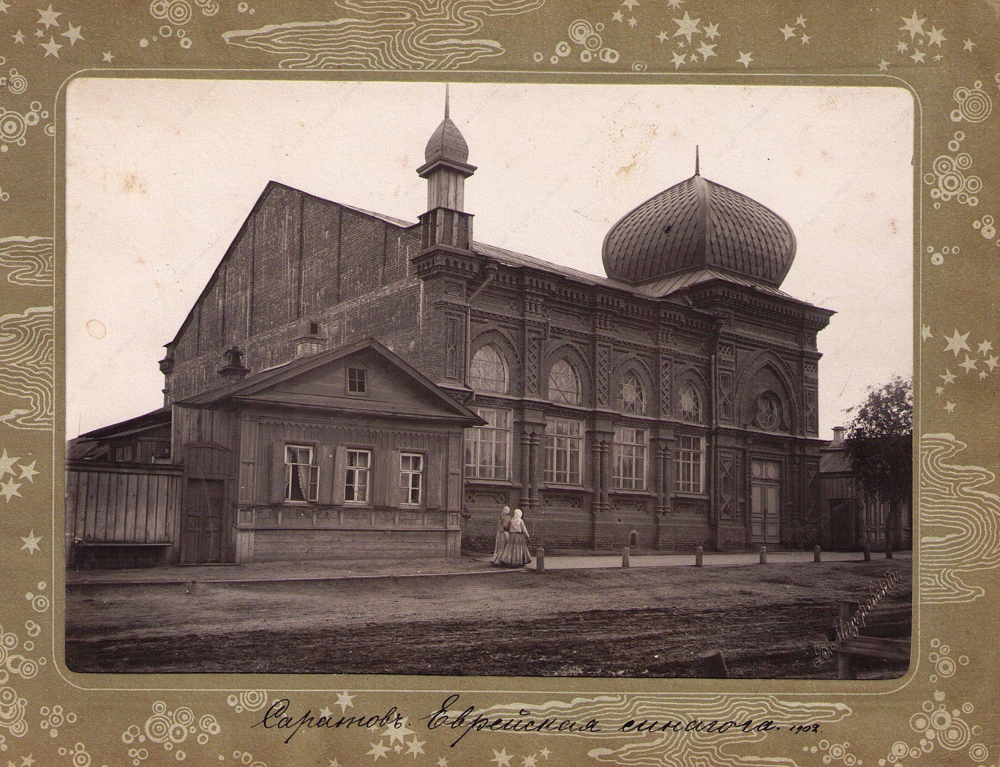 1902-evreyskaya_sinagoga