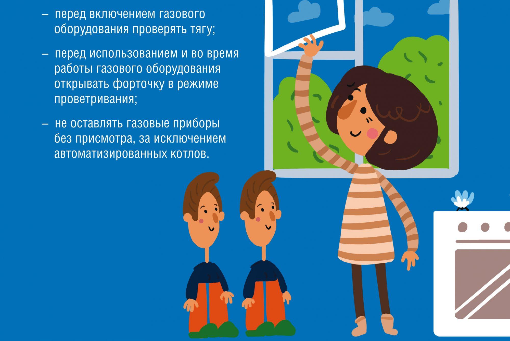 Листовки_А5_Саратогаз 6