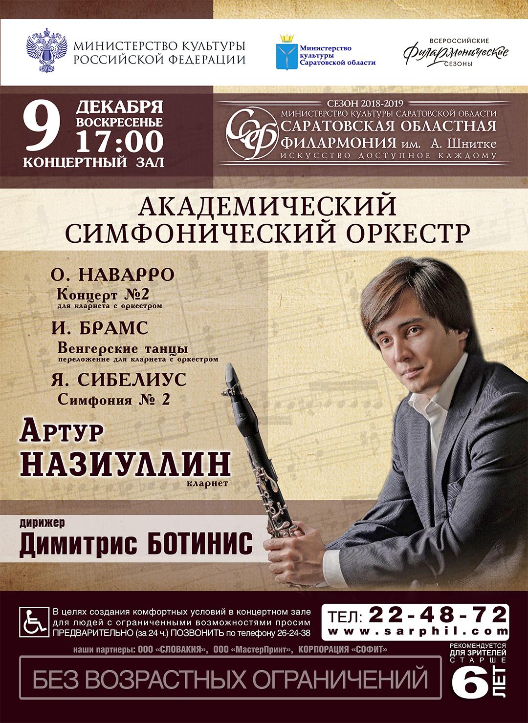 2018-12-09 АСО НАЗИУЛИН,БОТИНИС