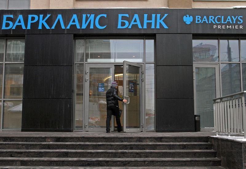 Банк Барклай