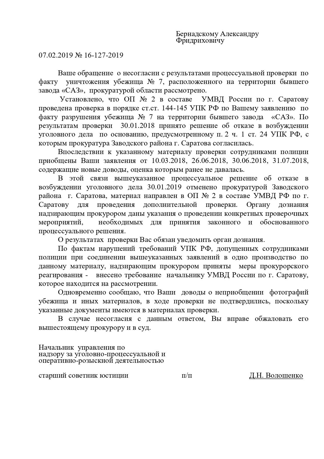 Бернадскому ответ февраль 2019_pages-to-jpg-0001