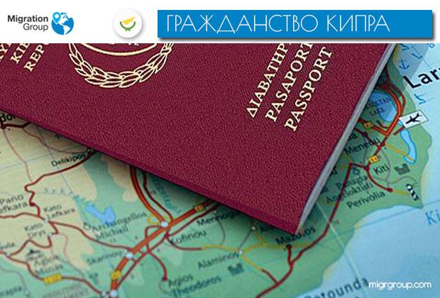 Гражданство Кипра несколько простых шагов(640х420)
