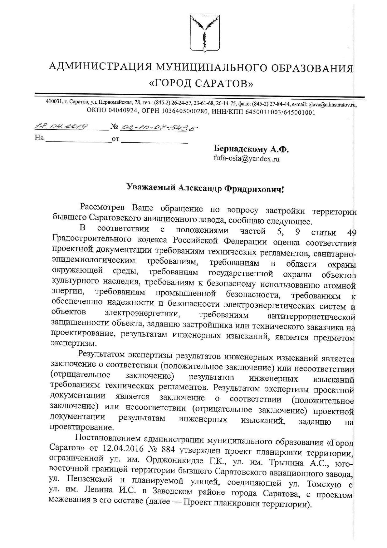 3.Бернадскому А.Ф_page-0001