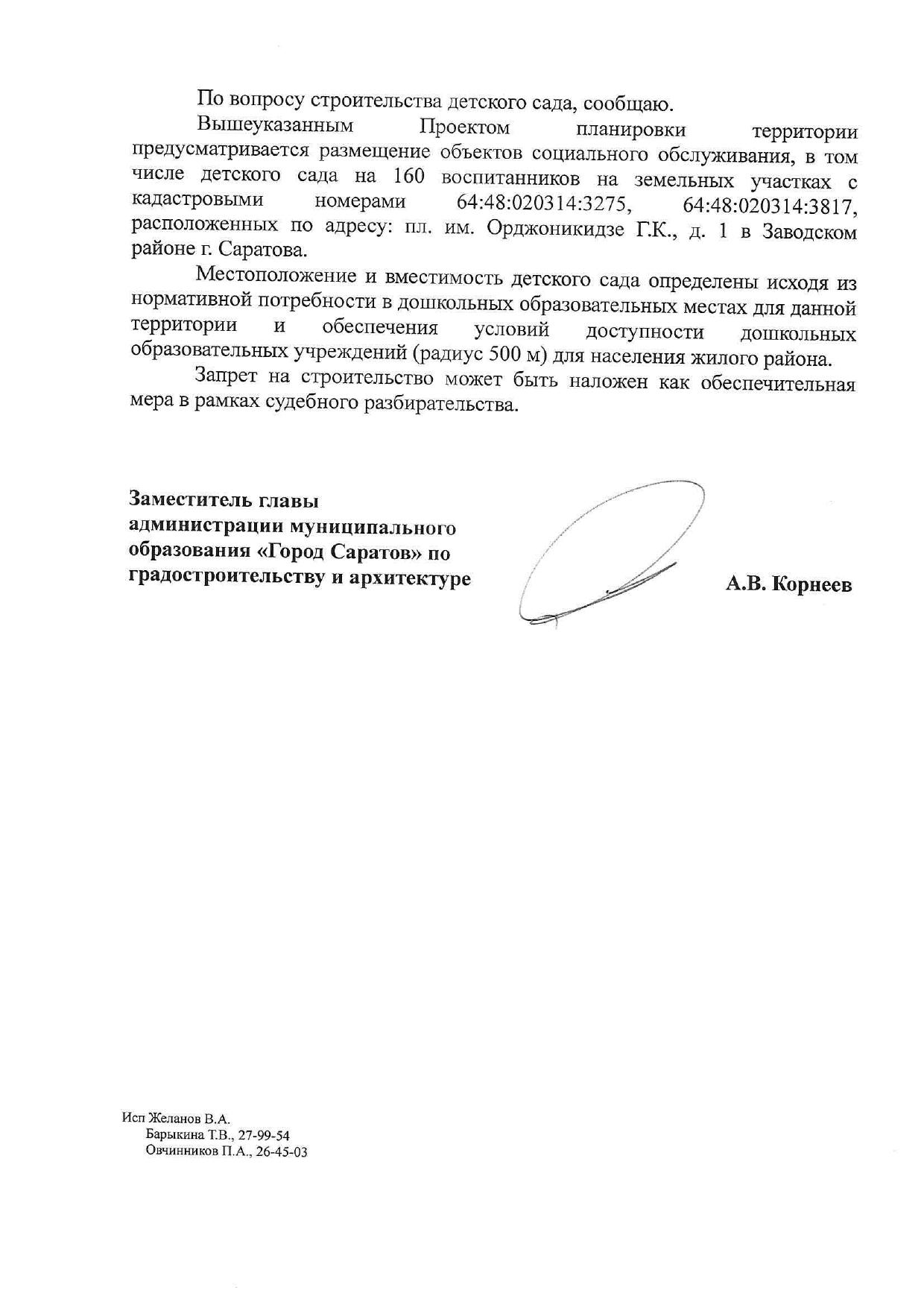 3.Бернадскому А.Ф_page-0003