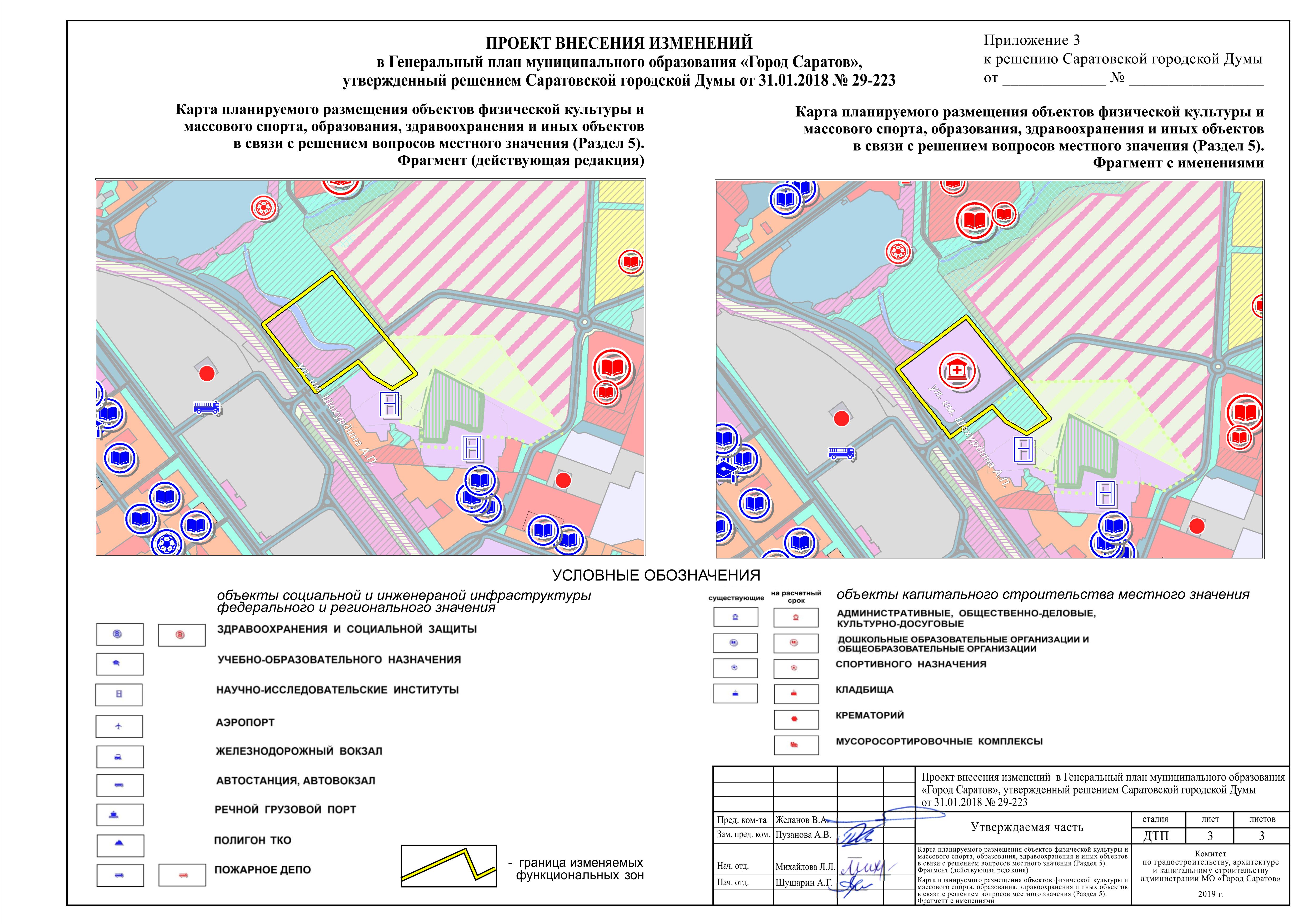 Карта планируемого размещения объектов_фрагмент