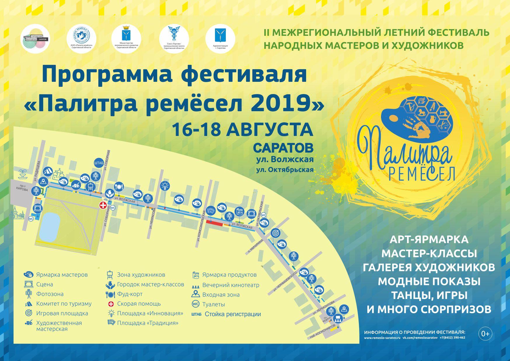Программа фестиваля_1