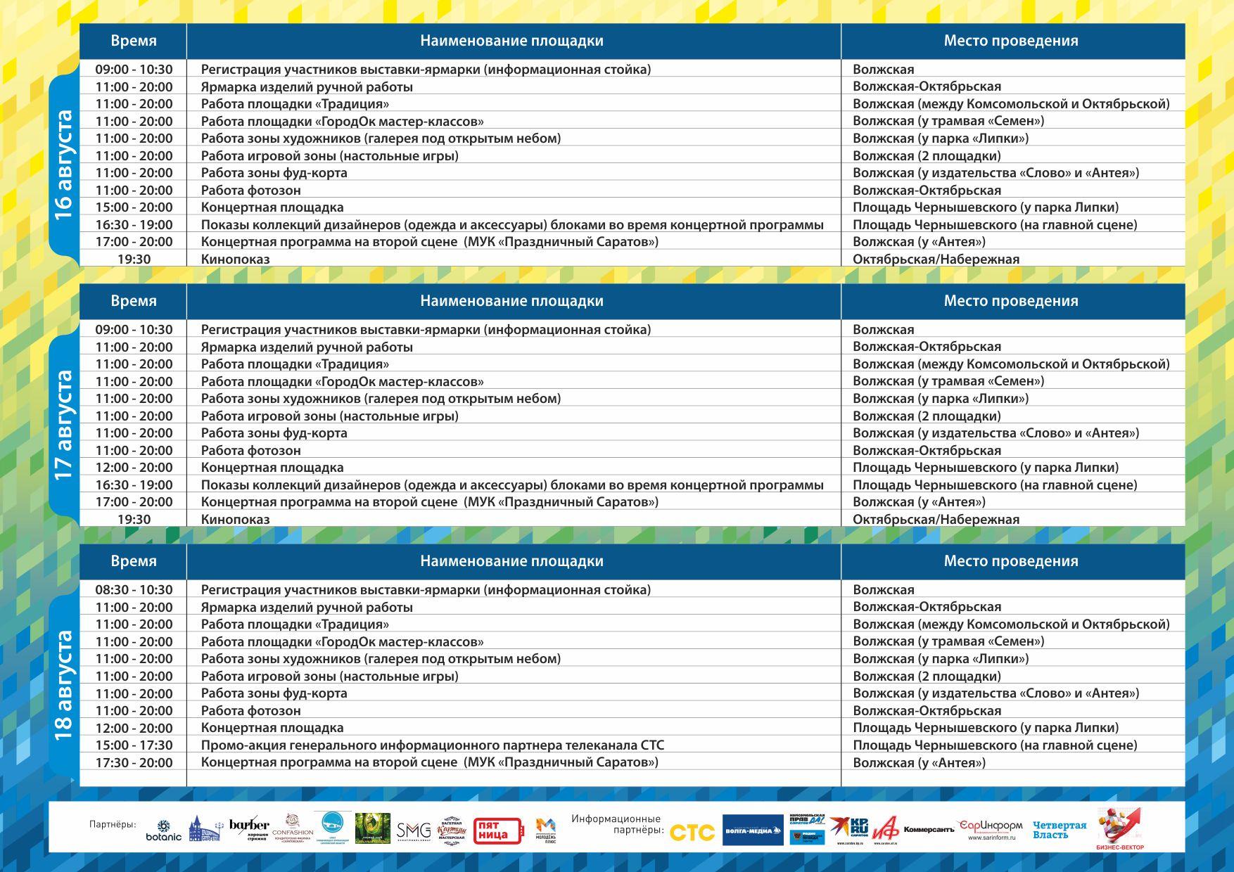 Программа фестиваля_2
