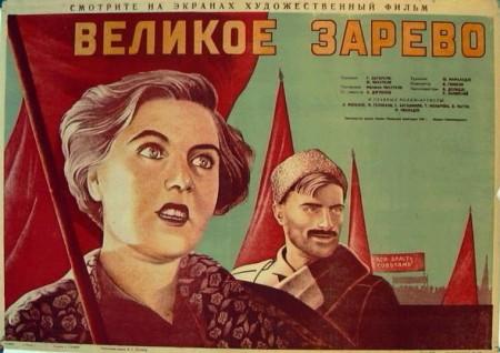 Великое_зарево_(1938)