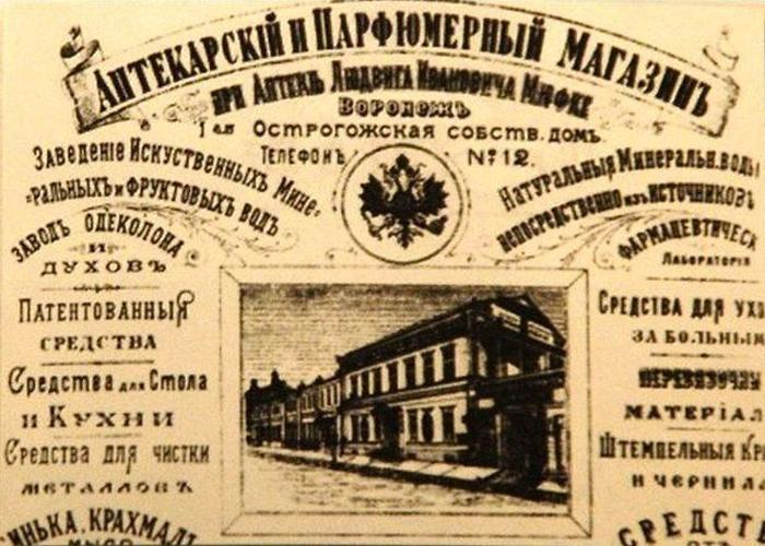 аптека Мюфке