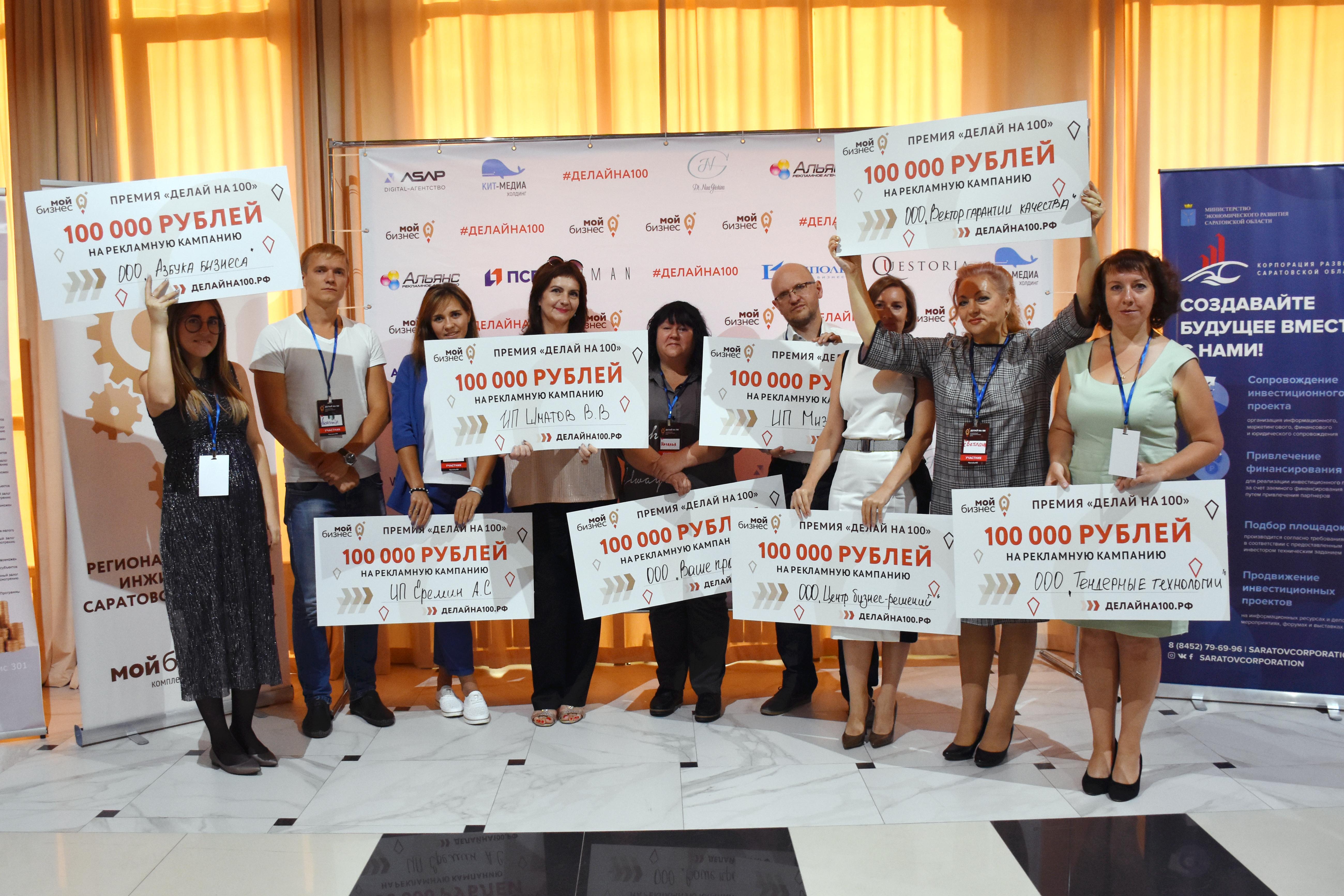 Саратовский бизнес-форум «Делай на 100»: продолжение следует