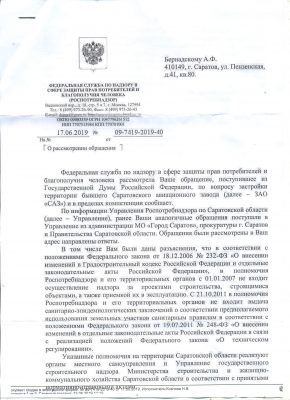 ответ Бернадскому и СЗЗ из федерального РПН_page-0001