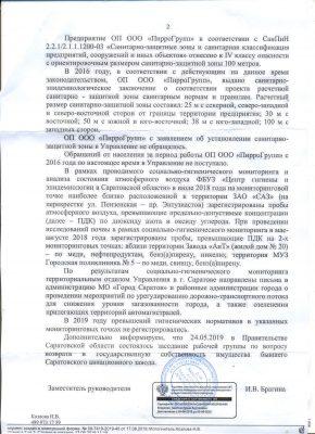 ответ Бернадскому и СЗЗ из федерального РПН_page-0002