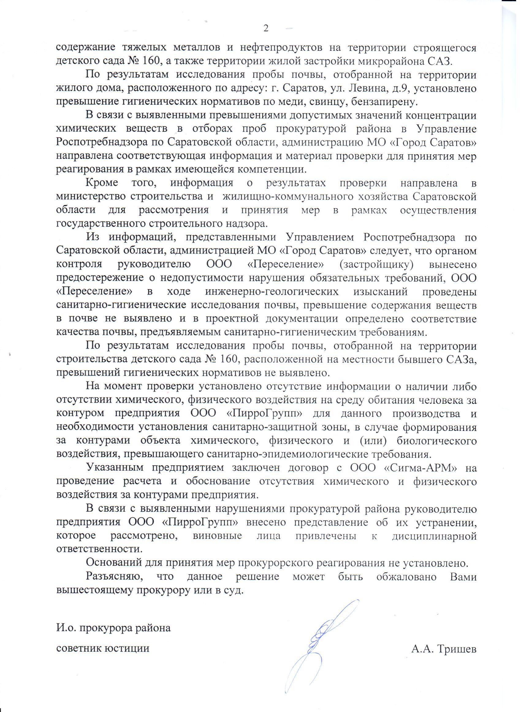 Бернадский А.Ф. 2