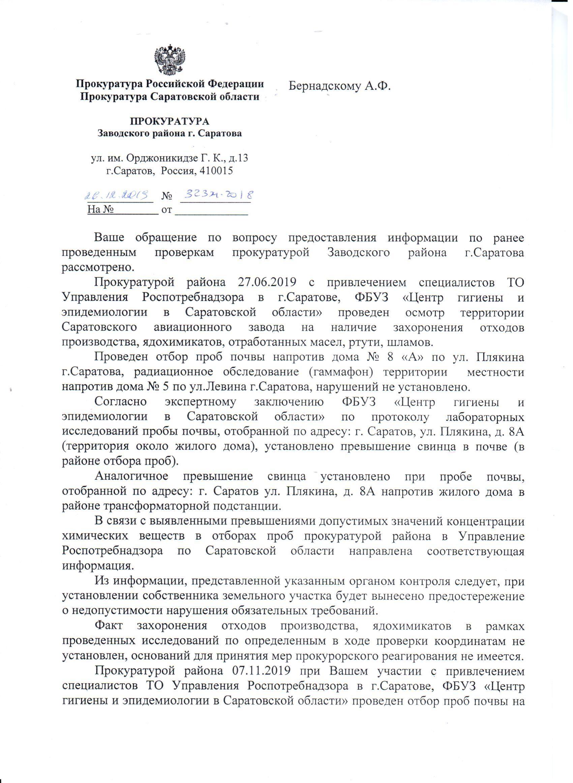 Бернадский А.Ф,
