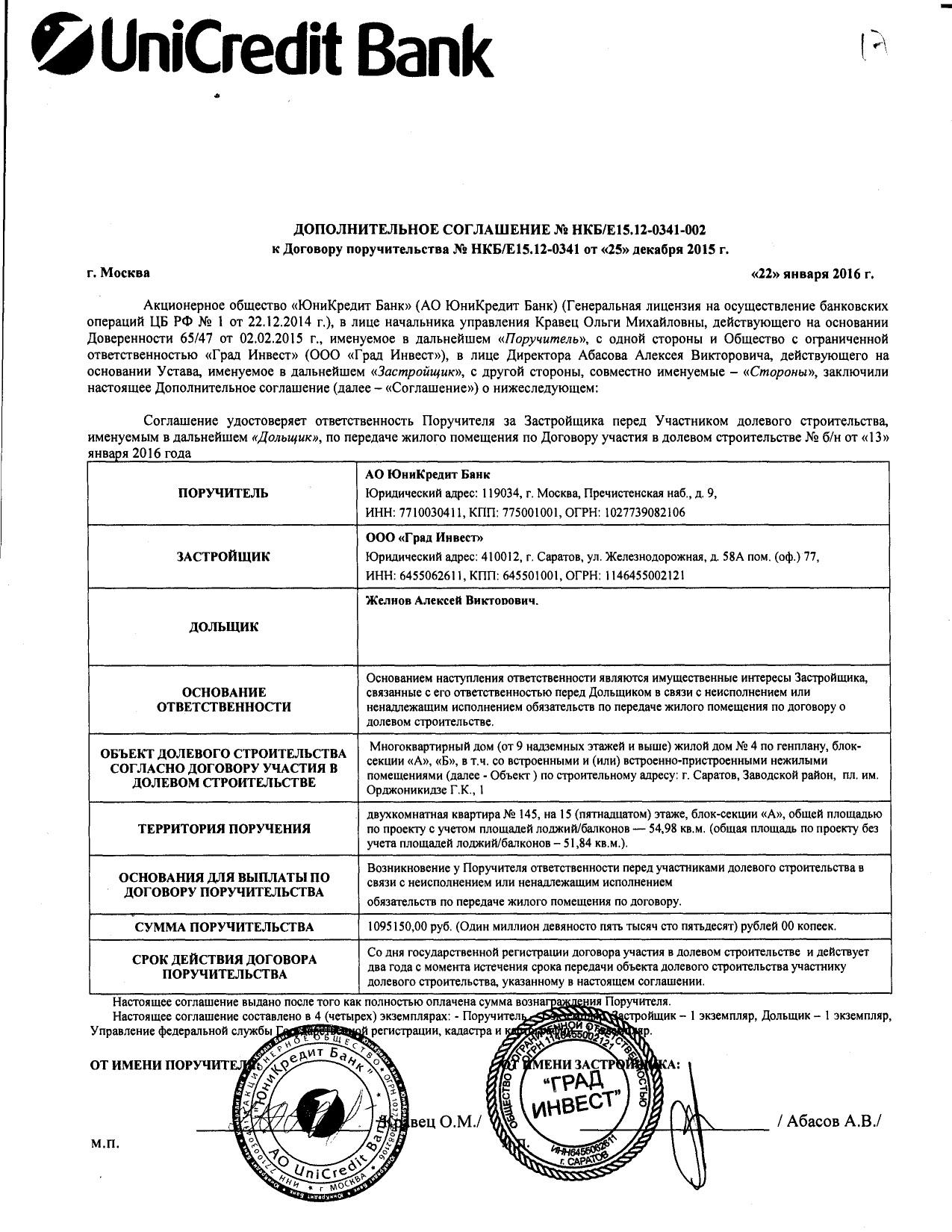 желнгов_page-0001