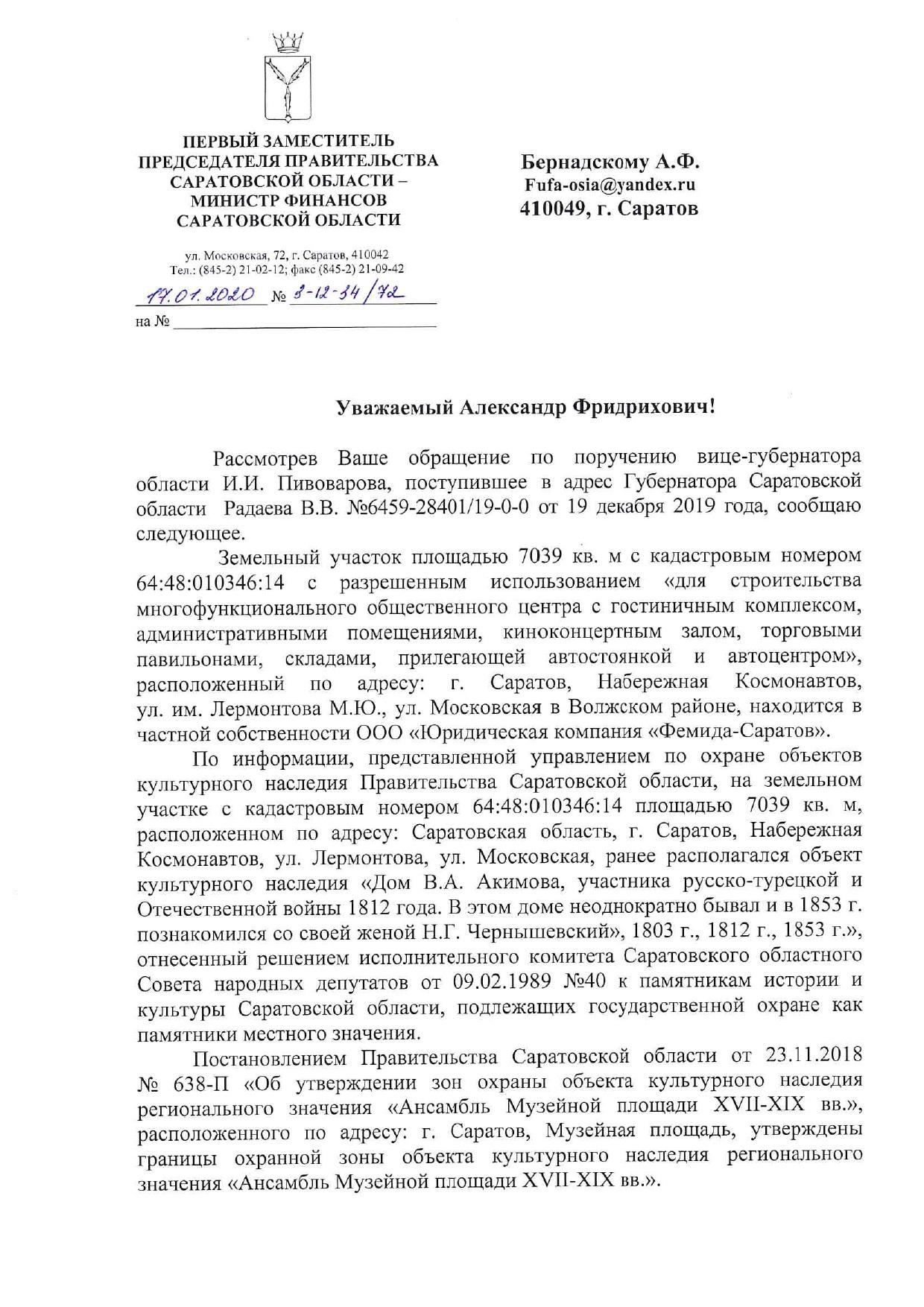 Бернадскому А.Ф. 3-12-34-72 от 17.01.2020_page-0001