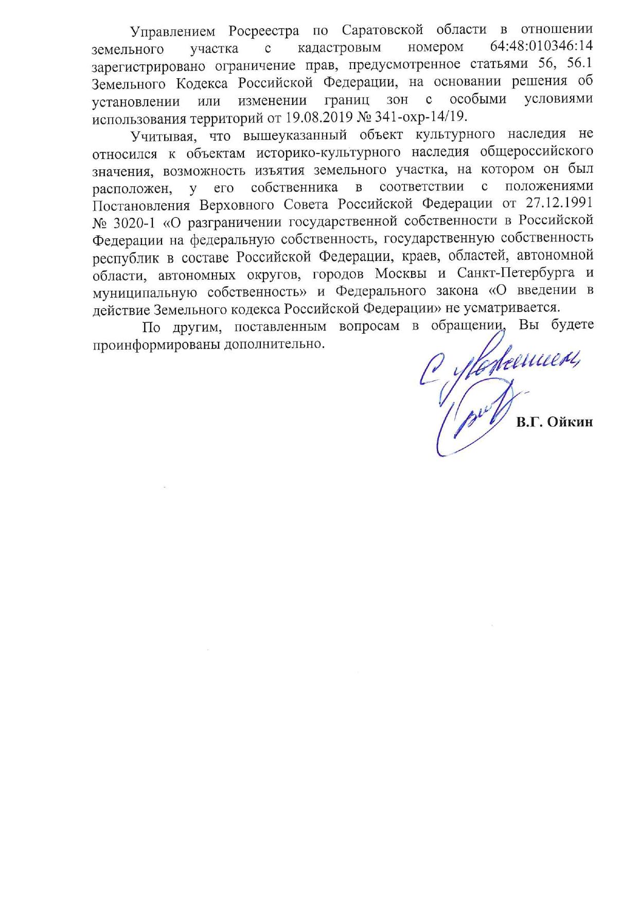 Бернадскому А.Ф. 3-12-34-72 от 17.01.2020_page-0002