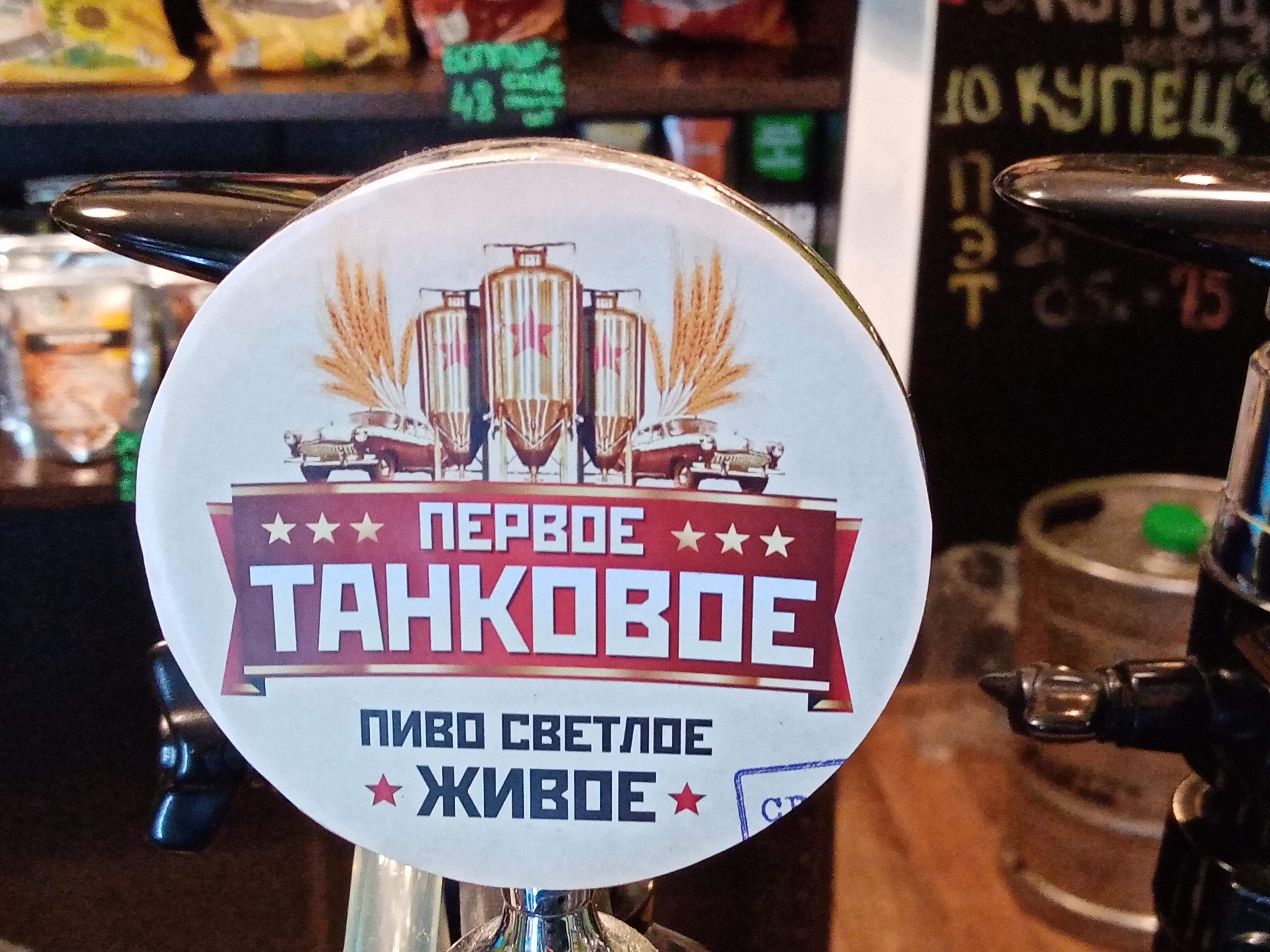 пиво танковое картинки трех дней
