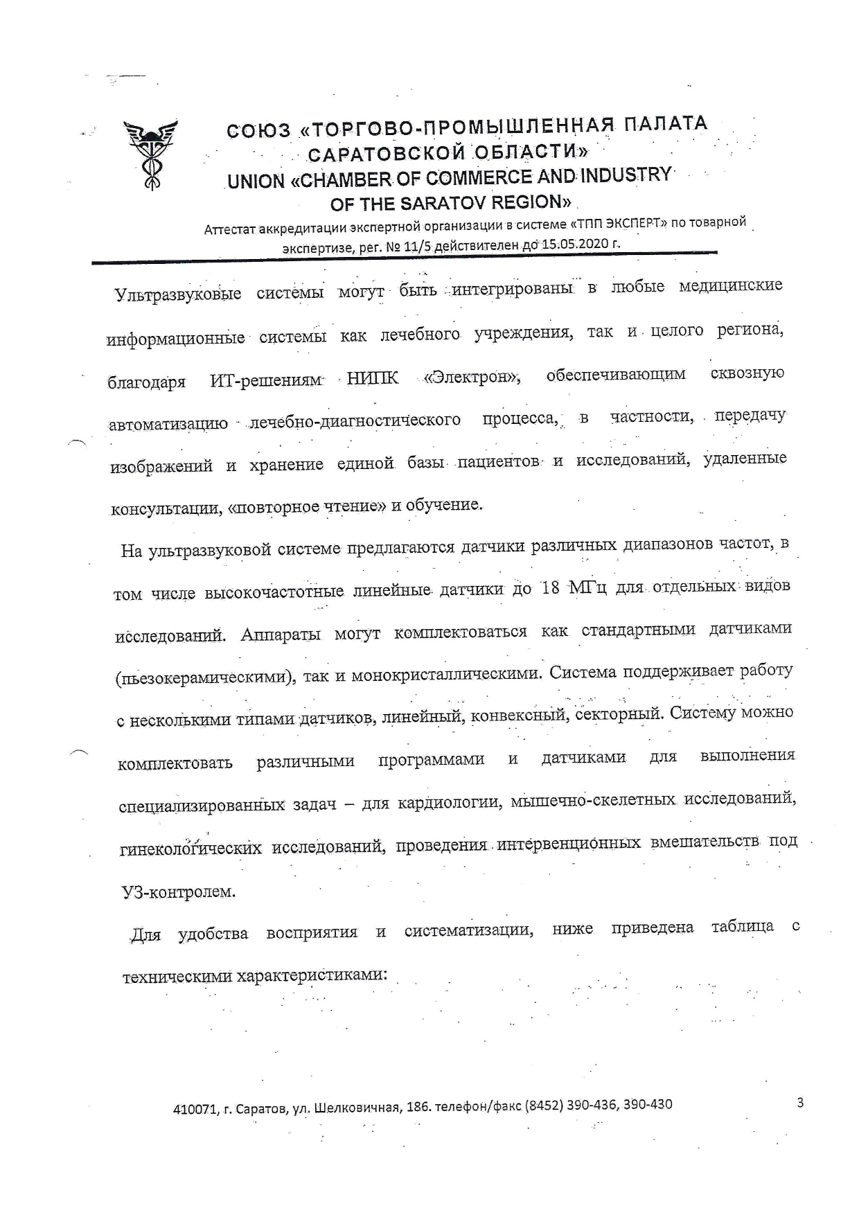 ТПП_page-0003
