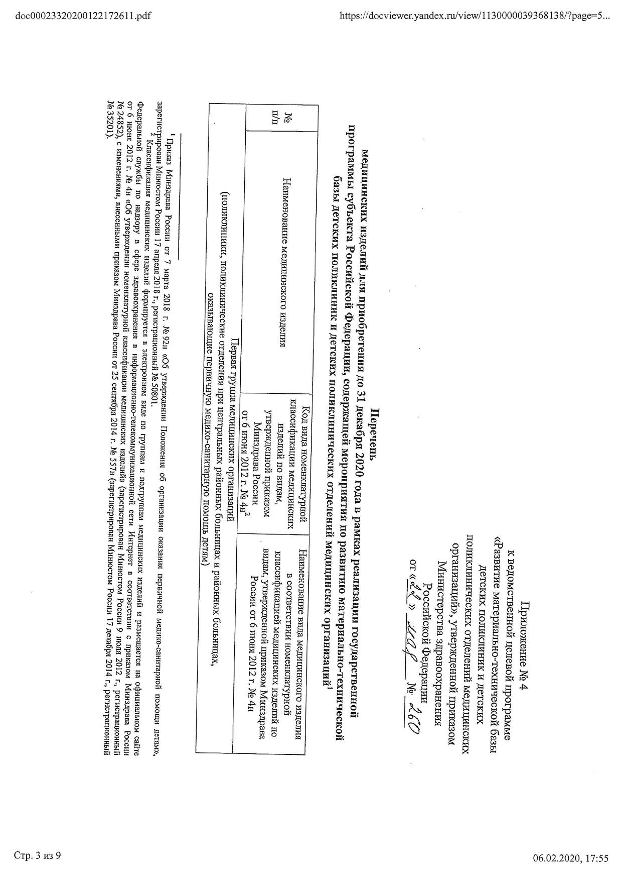 приказ 260_page-0001