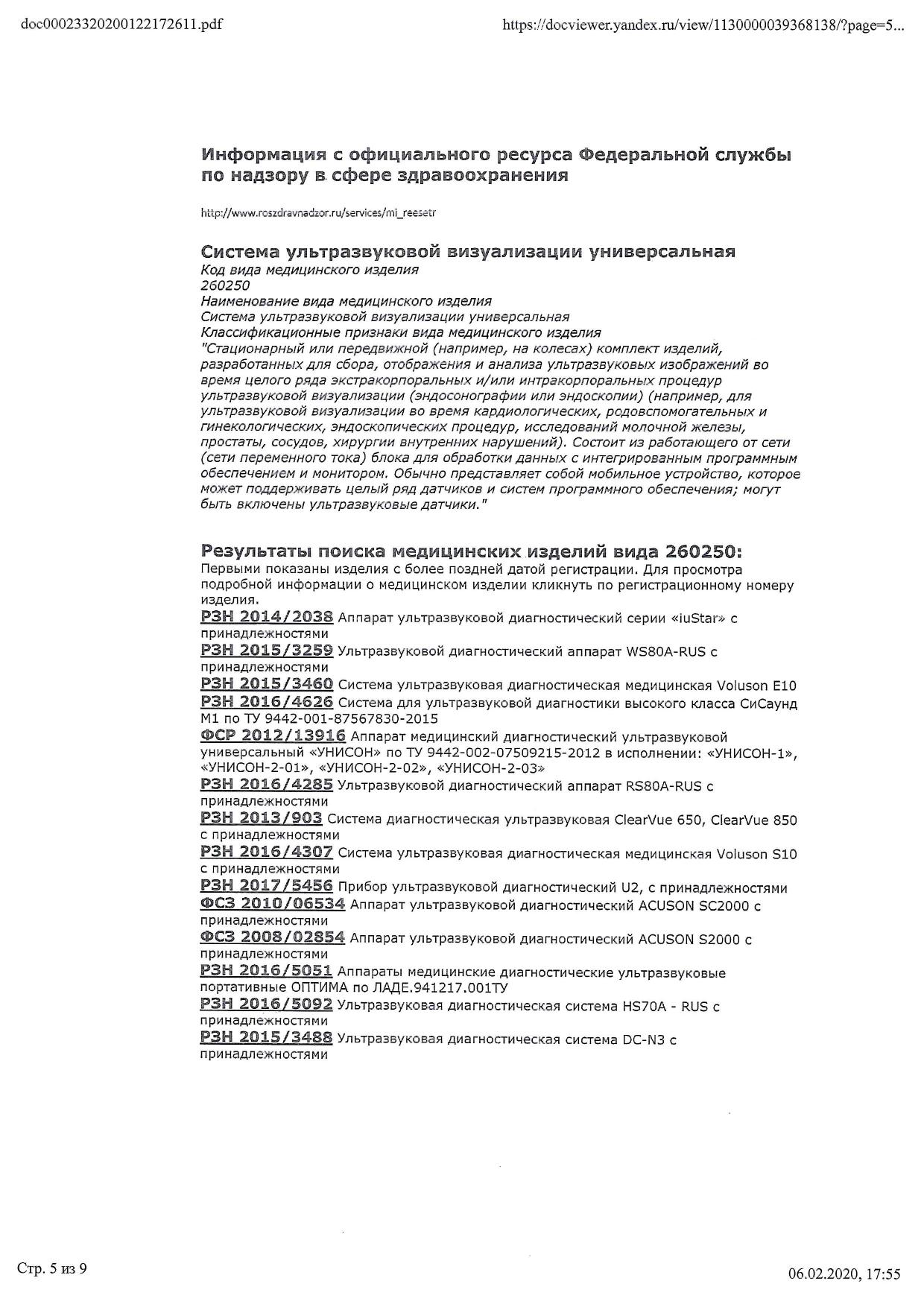 приказ 260_page-0004