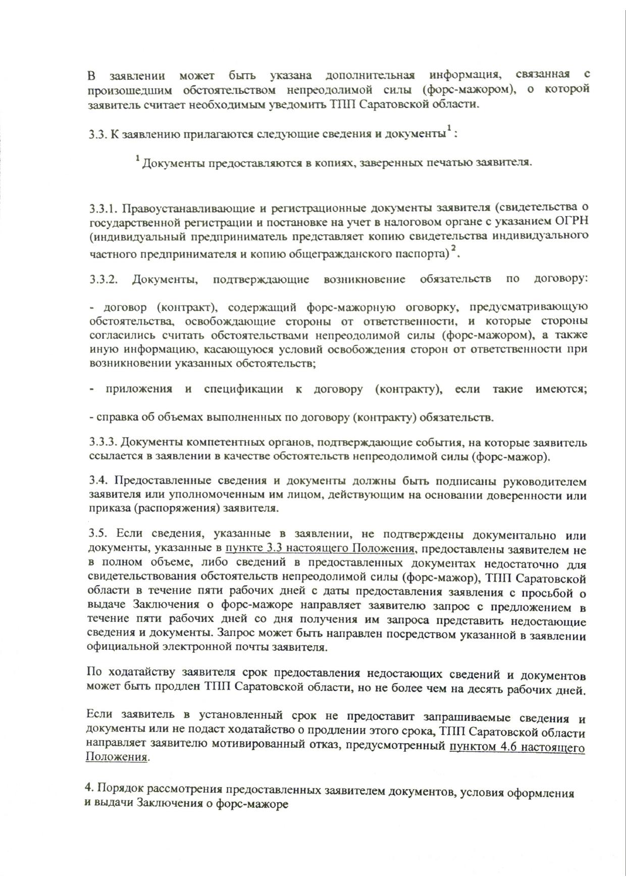 Положение о порядке выдачи заключений ФМ_page-0003