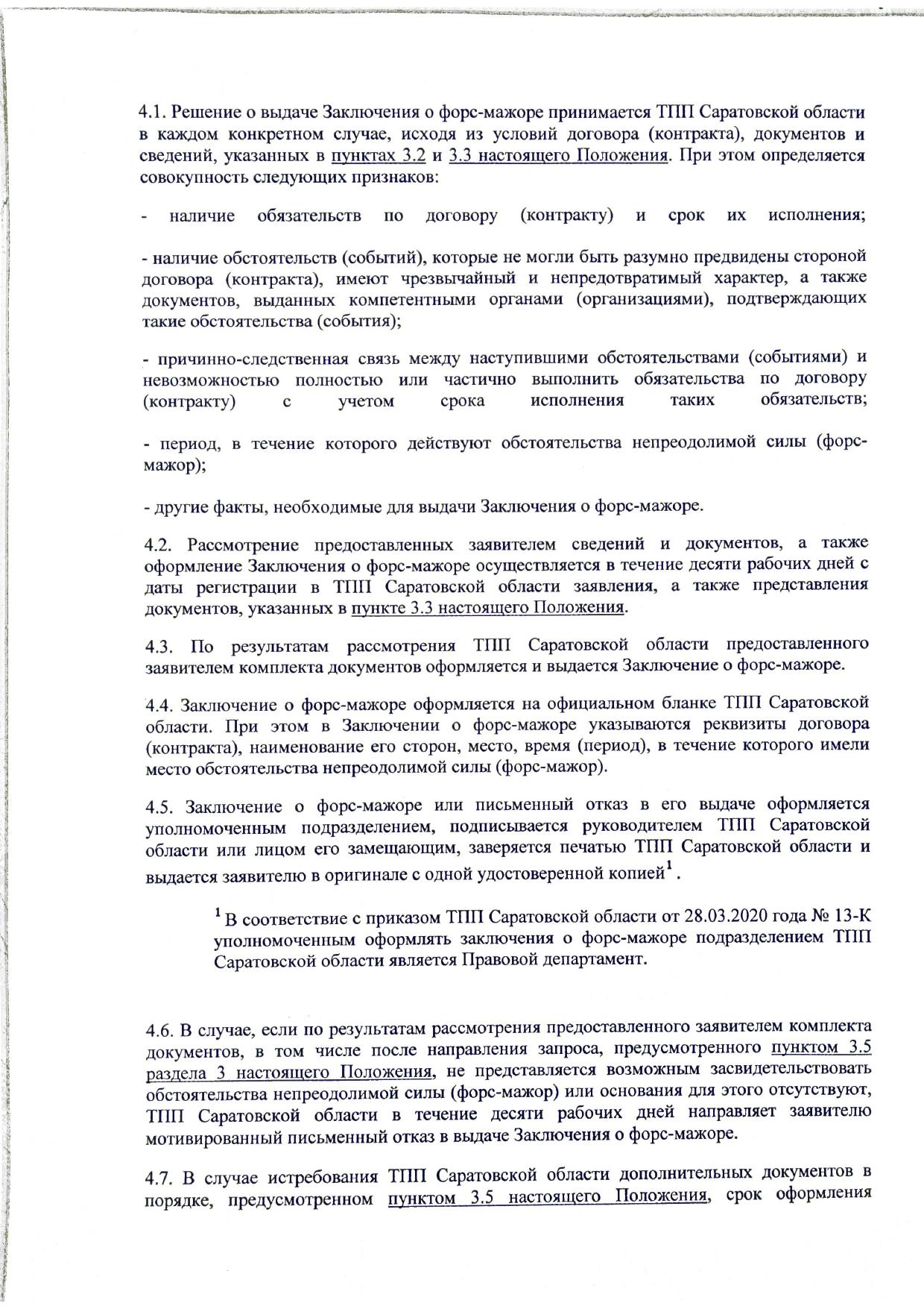 Положение о порядке выдачи заключений ФМ_page-0004