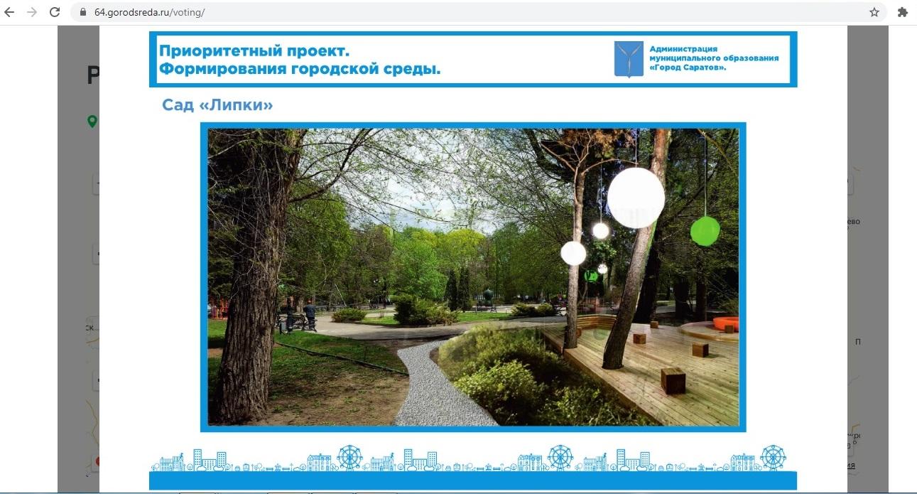 «Липки», прощай: мэрия Саратова заказала проект благоустройства центрального парка.
